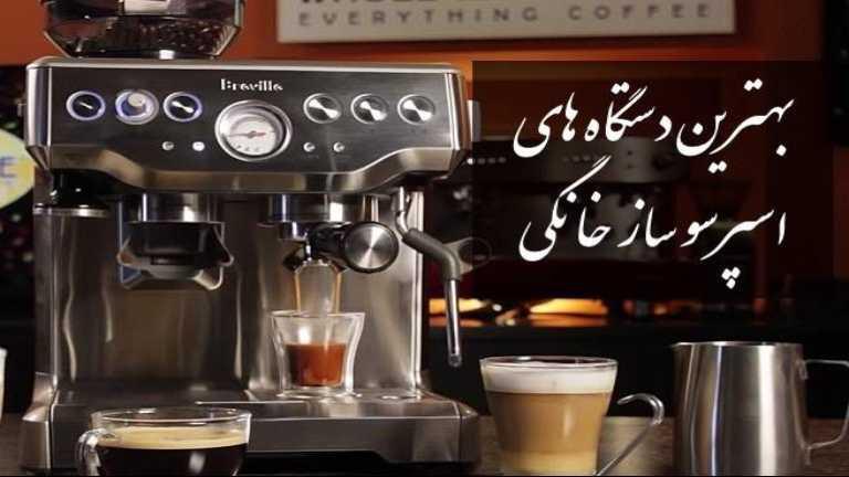 انواع قهوه ساز های خانگی وبازاری