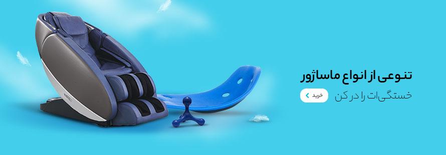 صندلی های ماساژور